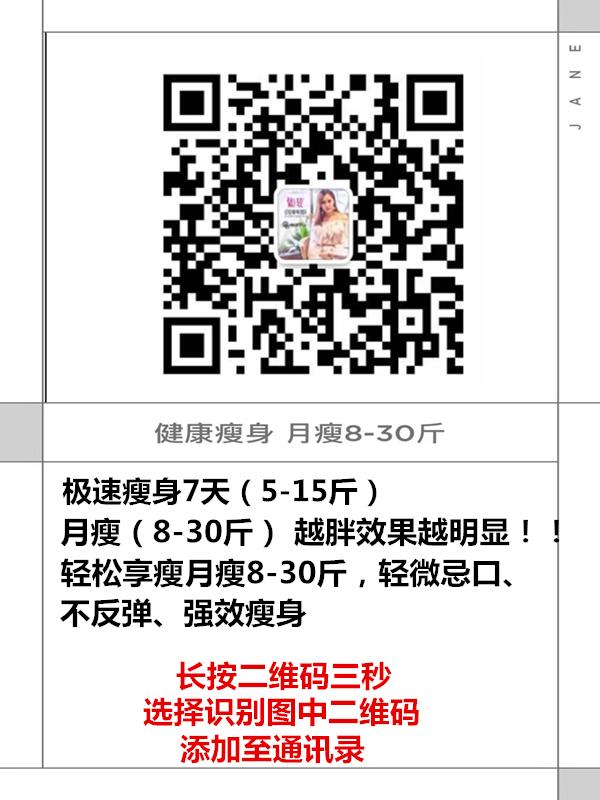 【健康减肥】留美无痕,做魅力女人swkj676 zhen67198 zf13971
